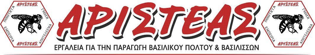 ΑΡΙΣΤΕΑΣ BEE Logo